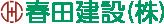 株式会社春田建設