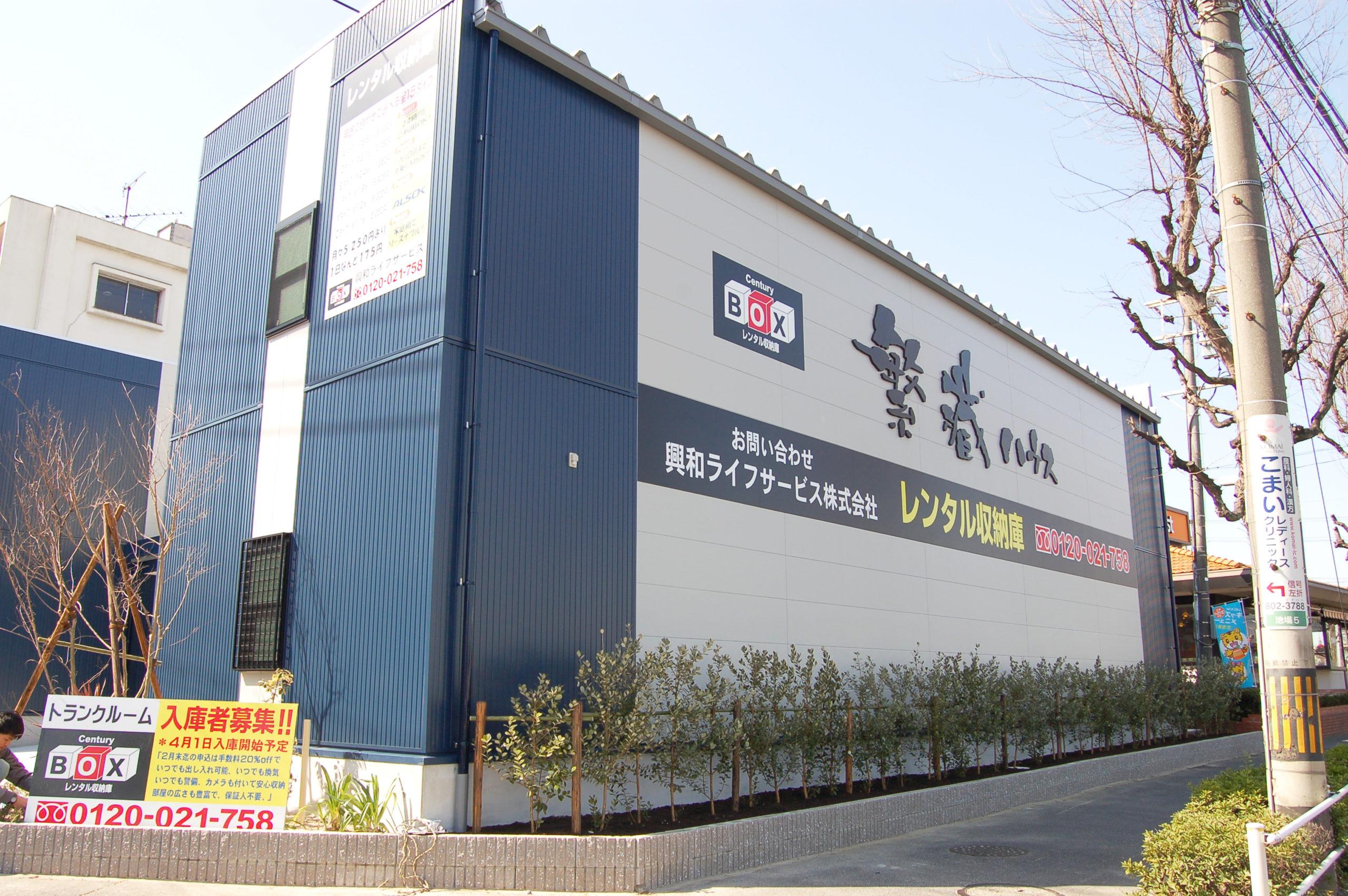 繁蔵ハウス レンタル収納庫