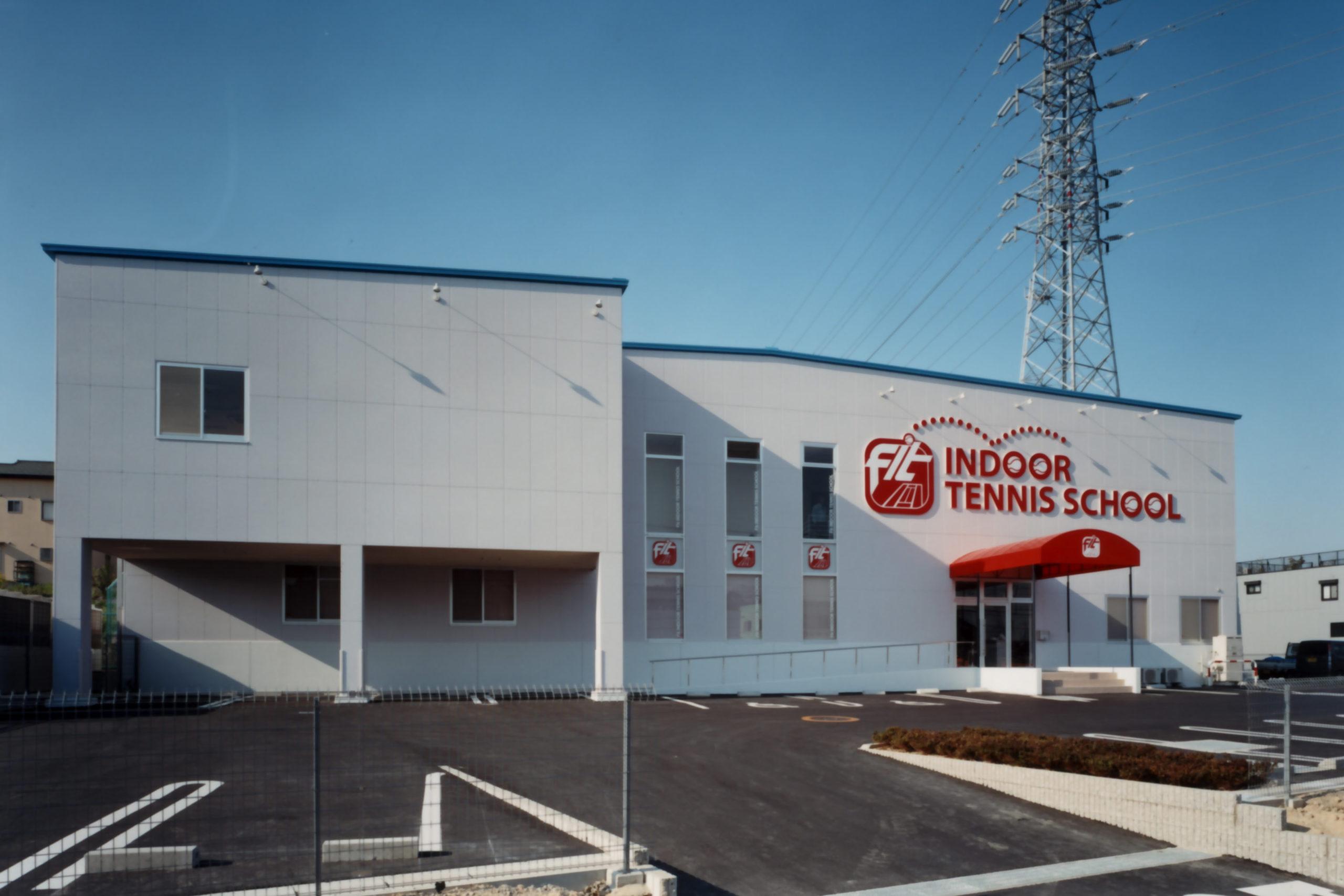 店舗 2007.03 Fit INDOOR TENNIS SCHOOL