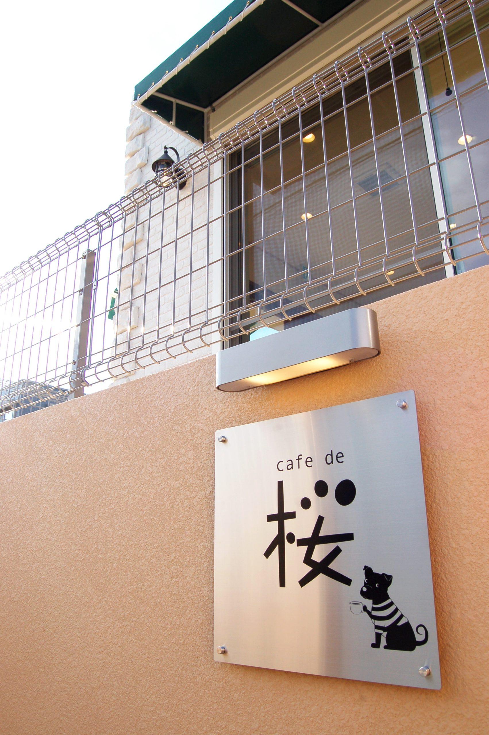 春田建設 施工実績 cafe de 桜 新築工事