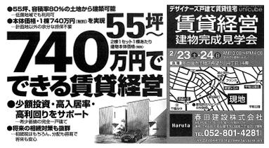 賃貸経営 建物完成見学会