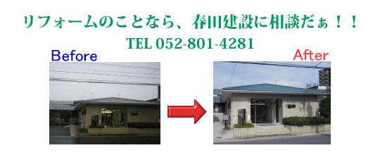 社屋屋根塗装工事